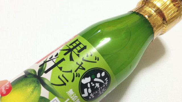 【和歌山おみやげ】使い方色々♪紀州かつらぎ山『ジャバラ果汁』