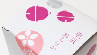 【東京駅限定】春限定味|コロコロま~るい『東京鈴もなか』が可愛い♪