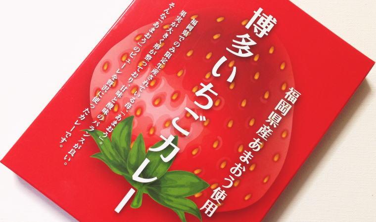【福岡おみやげ】あまおうピューレ入り『博多いちごカレー』ってどんな味?