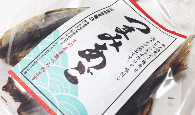 噛めば噛むほど味が出る『つまみあご』が美味しい|篠崎海産物店
