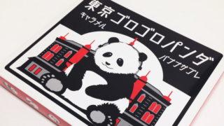 【東京おみやげ】パンダ好きに嬉しい『東京ゴロゴロパンダ キャラメルバナナサブレ』