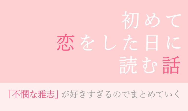 初めて恋をした日に読む話 持田あき【ネタバレ感想】「不憫な雅志」が好きすぎるのでまとめていく