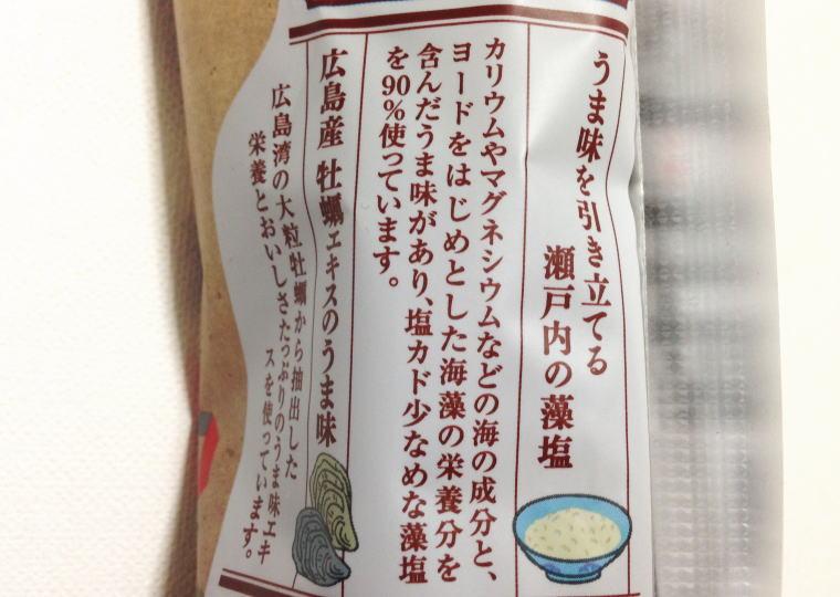 瀬戸内産藻塩・広島産牡蠣エキス使用
