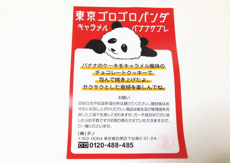 『東京ゴロゴロパンダ キャラメルバナナサブレ』 チラシ