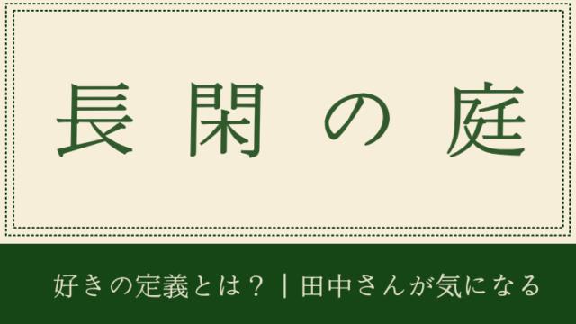 長閑の庭 1巻 アキヤマ香【ネタバレ感想】好きの定義とは?|田中さんが気になる