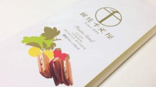 【東京おみやげ】3つのお味が楽しめる『銀座フルーツサンド』