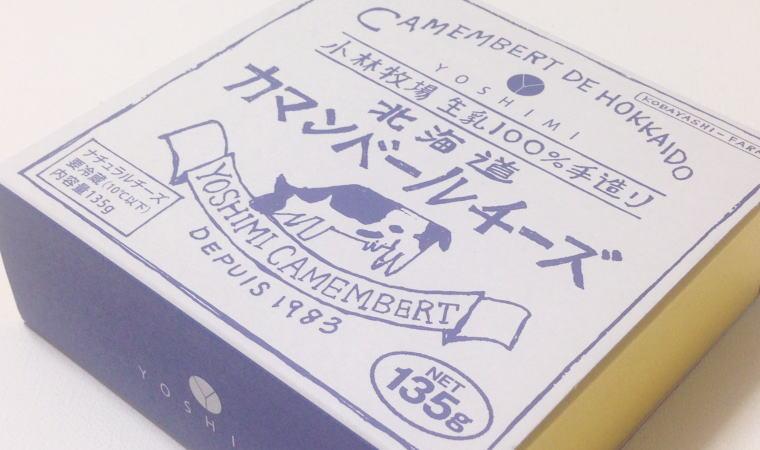 【北海道おみやげ】とろける旨さの『北海道カマンベールチーズ』|YOSHIMI