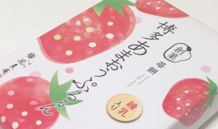 【福岡おみやげ】ぷりぷりの苺餅『博多あまおうぷるるん』