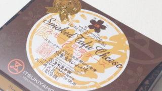 【熊本おみやげ】本当に豆腐?味も香りもたまらない『スモーク豆腐チーズ』