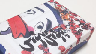 【福岡おみやげ】『博多ぶらぶら』|お餅と餡子のシンプルで美味しい和菓子