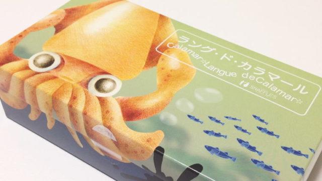 【北海道おみやげ】さきいか入りクッキー『ラング・ド・カラマール』はどんな味?