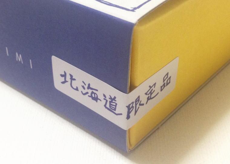 『北海道カマンベールチーズ』 北海道限定品