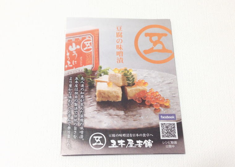 『スモーク豆腐チーズ』 チラシ