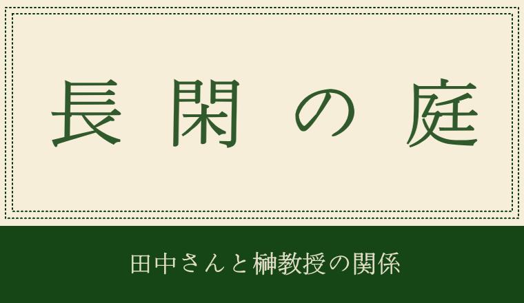 長閑の庭 7巻 アキヤマ香【ネタバレ感想】田中さんと榊教授の関係