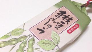 【岐阜おみやげ】たっぷりの枝豆餡入り『枝豆まんじゅう』が美味しい~