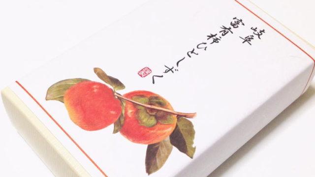 【岐阜おみやげ】ぷるっぷるの柿ゼリー『岐阜富有柿ひとしずく』