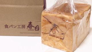 【大阪おみやげ】「食パン工房 春日」の食パンがそのまんまで美味しい♪