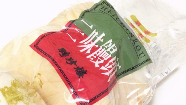 【横浜おみやげ】3種の味が楽しめる『三味饅頭』がボリューム満点!