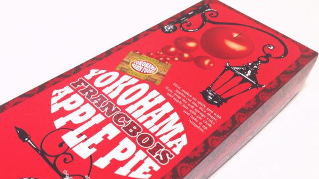 【横浜おみやげ】しっとり系♪『横浜FRANCBOISアップルパイ』