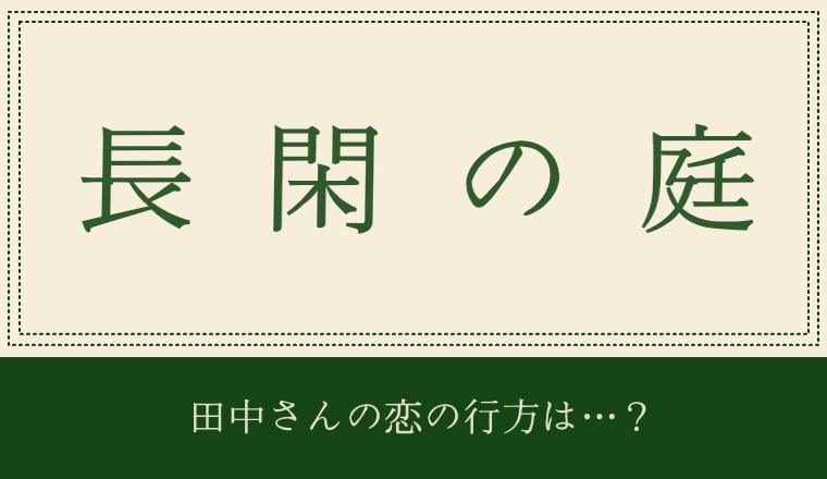 長閑の庭 4巻 アキヤマ香【ネタバレ感想】田中さんの恋の行方は…?