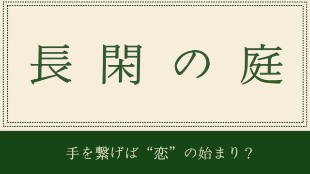 """長閑の庭 3巻 アキヤマ香【ネタバレ感想】手を繋げば""""恋""""の始まり?"""
