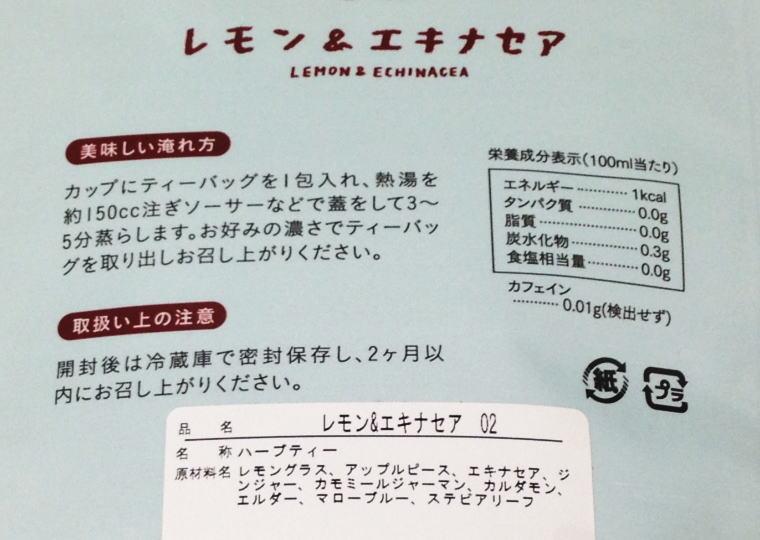 ハーブティー『レモン&エキナセア 02』裏側