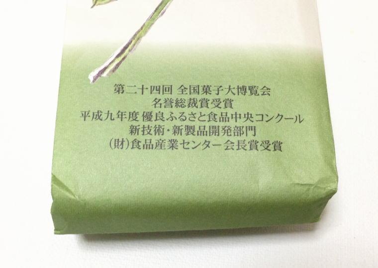 『枝豆まんじゅう』 第24回全国菓子大博覧会名誉総裁賞受賞