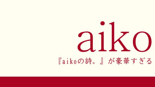 『aikoの詩。』が豪華すぎる