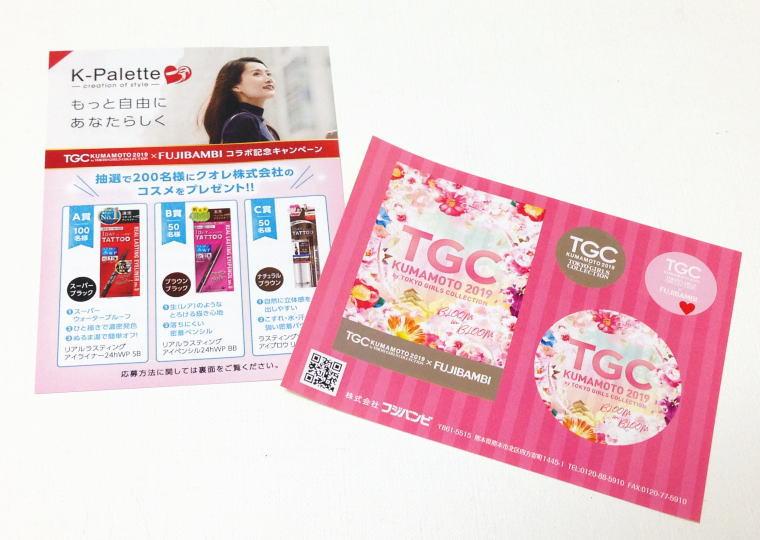 『黒糖ドーナツ棒 レーズンミックス』 TGCくまもとキャンペーン シール キャンペーン応募チラシ