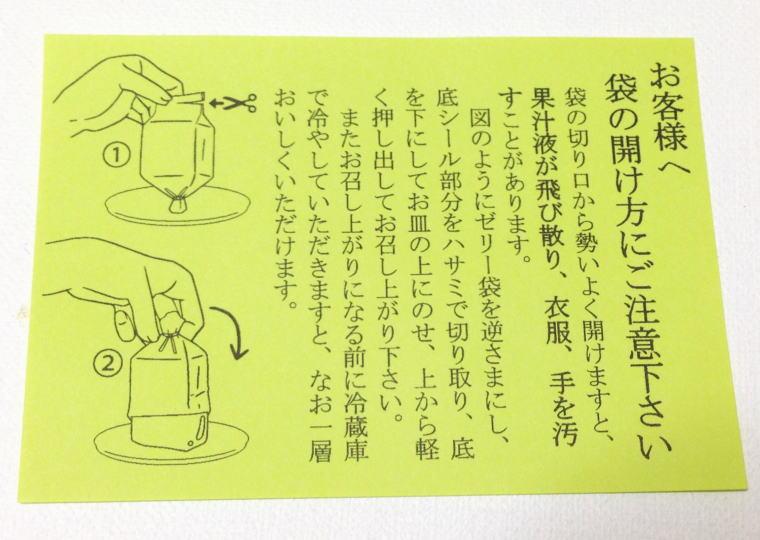 『岐阜富有柿ひとしずく』 開け方
