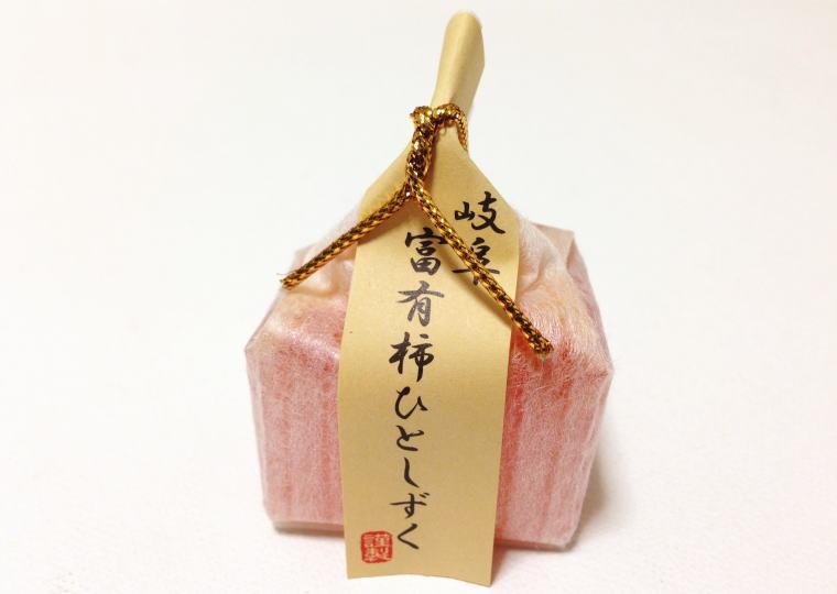 『岐阜富有柿ひとしずく』 個包装