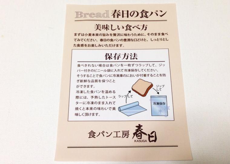 「食パン工房 春日」の食パン 美味しい食べ方