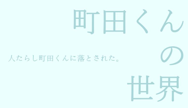 漫画『町田くんの世界』全7巻【ネタバレ感想】人たらし町田くんに落とされた。