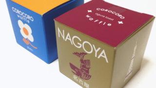 『コロコロワッフル キューブ』【名古屋限定】小倉トースト味と定番プレーン味を食べてみた