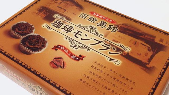 老舗コーヒー店函館美鈴の味わいがお菓子に『珈琲モンブラン』