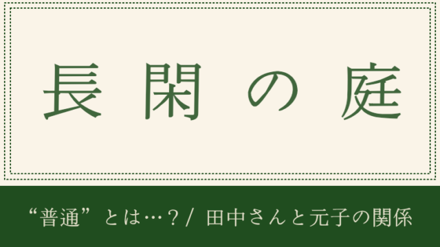"""長閑の庭 7巻 アキヤマ香【ネタバレ感想】""""普通""""とは…?/ 田中さんと元子の関係"""