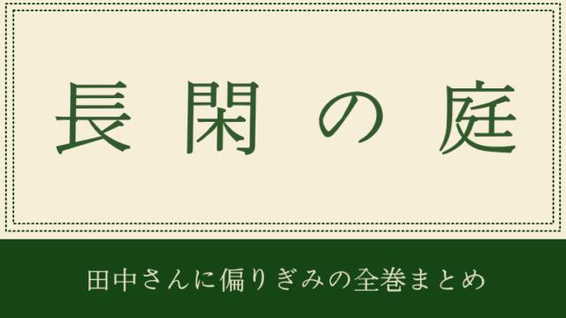 田中さんに偏りぎみの全巻まとめ