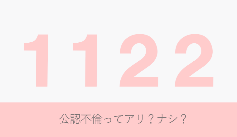 『1122(いいふうふ)』1巻【ネタバレ感想】公認不倫ってアリ?ナシ?