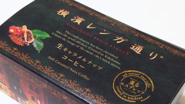 【横浜おみやげ】香り高い『横濱レンガ通り』コーヒー味 ざくざく食感が良い感じ~