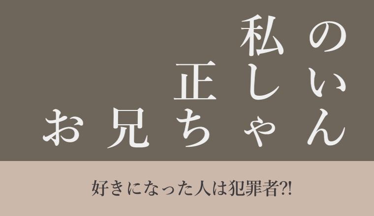 私の正しいお兄ちゃん 1巻 モリエサトシ【ネタバレ感想】好きになった人は犯罪者?!