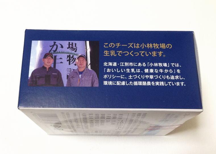 小林牧場物語『手作りブルーチーズ 生タイプ』 箱側面