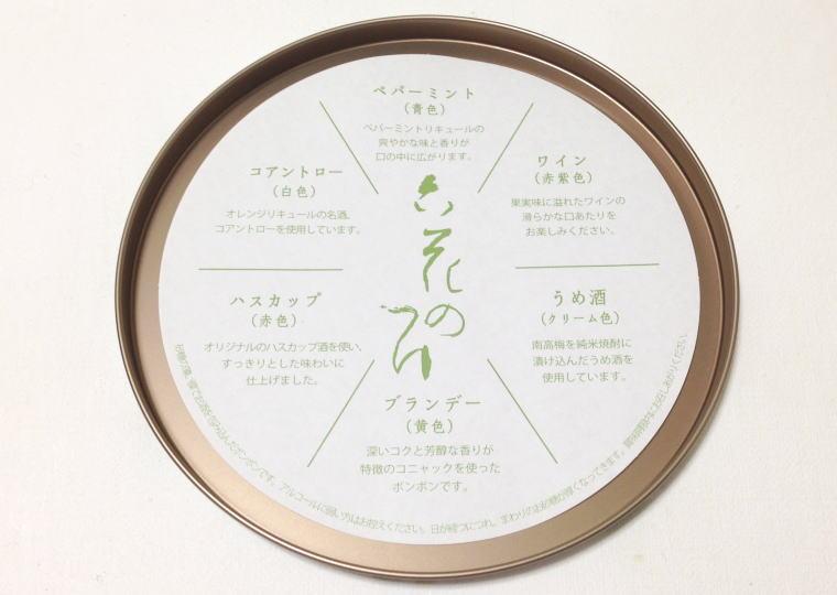 『六花のつゆ』 味