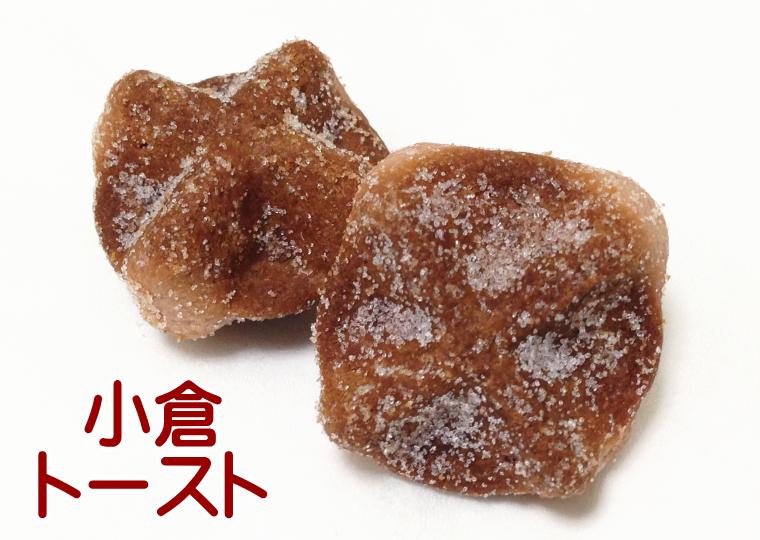 『コロコロワッフル キューブ』 小倉トースト