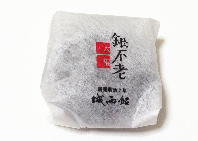 『銀不老大福』 個包装