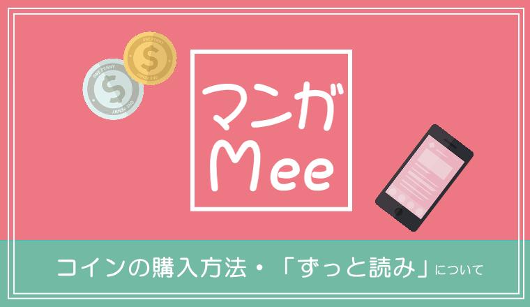 【マンガMee】コインの購入方法|沢山読むなら「ずっと読み」がおすすめ