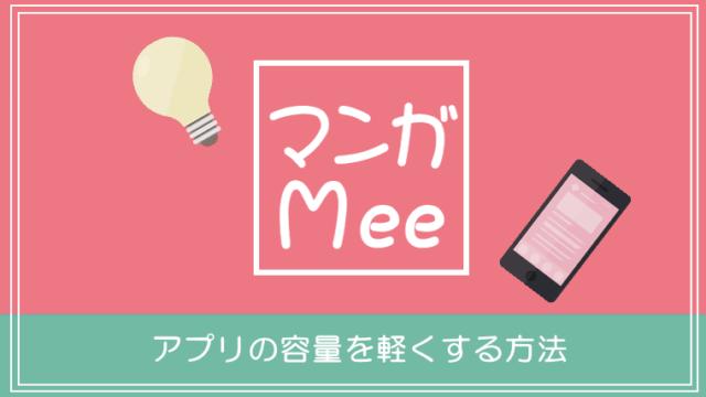 【マンガMee】の容量を軽くする方法|アプリが重い・広告が流れないときに試してみて