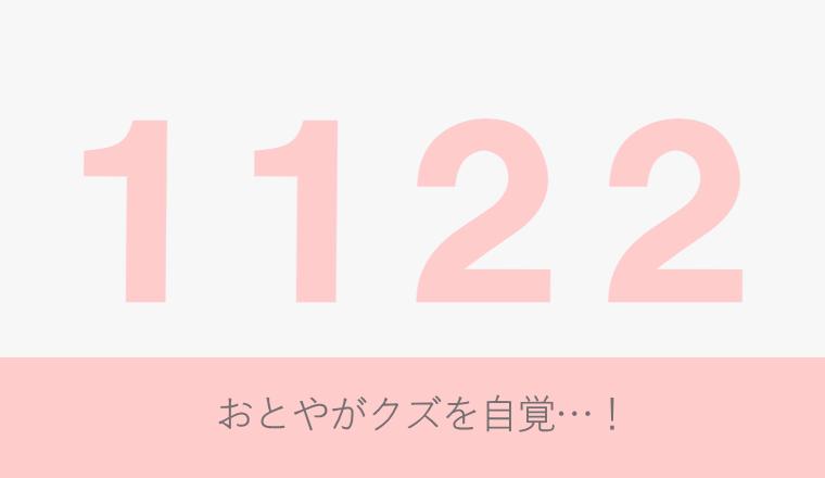 『1122(いいふうふ)』3巻【ネタバレ感想】おとやがクズを自覚…!