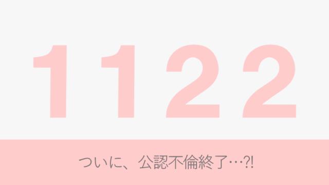 『1122(いいふうふ)』4巻【ネタバレ感想】ついに、公認不倫終了…?!