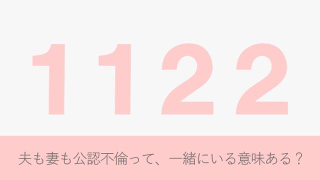 『1122(いいふうふ)』2巻【ネタバレ感想】夫も妻も公認不倫って、一緒にいる意味ある?