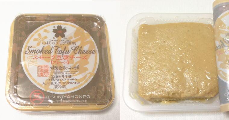 『スモーク豆腐チーズ』 開封